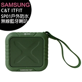 SAMSUNG C&T ITFIT SP01戶外防水無線藍牙喇叭