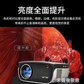 投影儀 2021新款先科超高清投影儀家用4K投影機臥室手機無線墻投小型家庭 快速出貨