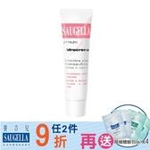 Saugella 賽吉兒 菁萃柔嫩乳霜-30ml 專品藥局【2007923】