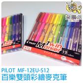 『樂魔派』日本 PILOT 百樂 MF-12EU-S12 雙頭麥克筆 12色 拍立得底片用 塗鴉筆 DIY(八入)