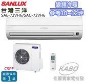【佳麗寶】-含標準安裝(台灣三洋SANLUX)變頻冷暖分離式一對一冷氣(約適用10-12坪)SAE-72VH6/SAC-72VH6