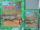 【書寶二手書T8/少年童書_ZBW】動物王國 : 現代活化石.鱷魚_宋如峰