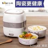 電熱飯盒雙層保溫飯盒可插電加熱上班族蒸煮帶飯神器煮飯鍋  樂活生活館