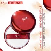 SK-II 晶緻柔光蜜粉SPF18 30g 日本@cosme人氣注目蜜粉 [IRiS 愛戀詩]