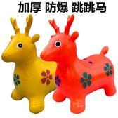 黑五好物節 兒童跳跳馬跳跳鹿寶寶橡皮坐騎馬鹿動物充氣