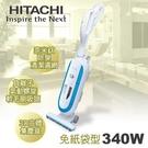 【日立HITACHI】直立式吸塵器 藍色340W (CVSP3T)