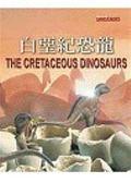 (二手書)恐龍大事紀-白堊紀恐龍