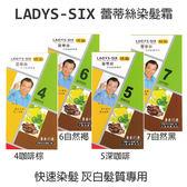LADYS-SIX蕾蒂絲 草本染髮霜 / 灰髮 / 白髮 / 染髮 / 染藥 / 染劑 / 自然褐 / 自然黑 / 草本
