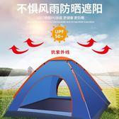 戶外帳篷3-4人全自動雙人單人加厚沙灘野營野外公園室內兒童拋帳  ATF  極有家
