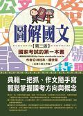 (二手書)圖解國文:國家考試的第一本書(第二版)