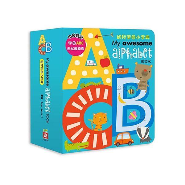【幼福】幼兒字母小辭典(My awesome alphabet Book)