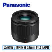 送保護鏡清潔組 3C LiFe Panasonic LUMIX G 25mm F1.7 ASPH. 鏡頭 台灣代理商公司貨