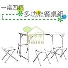 [ 家事達 ] TRENY- 4332 一桌四椅 收納桌 折疊桌 野餐組 野餐桌 特價