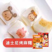 現貨 日本 IRIS FOODS 迪士尼 日式麻糬 300g 11入 (TSUM TSUM/小熊維尼) 烤麻糬 年糕 限定 露營