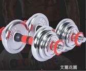 啞鈴男士健身家用套裝一對 10kg20公斤30/40 全鐵電鍍可拆卸QM『艾麗花園』