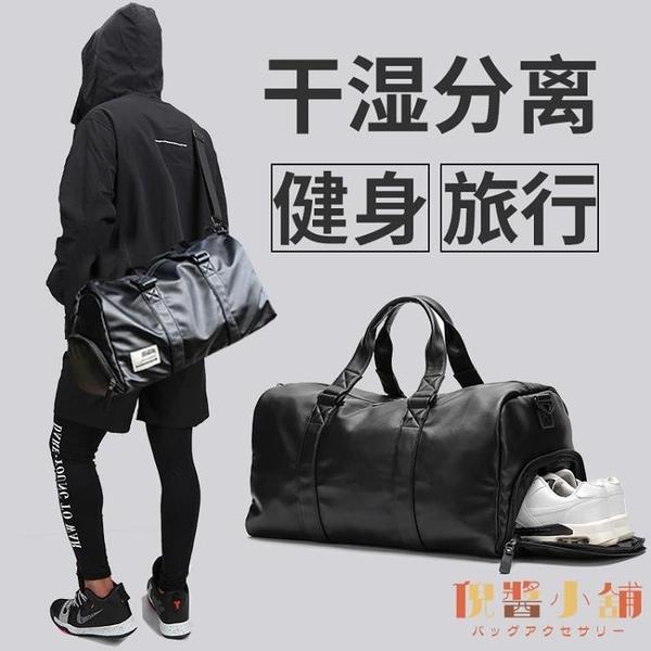 健身背包男運動訓練干濕分離旅游出差旅行大容量行李手提袋【倪醬小舖】