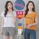 【五折價$280】糖罐子英字刺繡側抓褶連袖上衣→現貨【E55670】