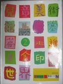 【書寶二手書T5/少年童書_YDV】兒童美術館-奧塞篇2(走進黃金印象世界)_鄭明進