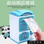 儲錢罐智慧多功能兒童指紋密碼鼠寶智慧屋ATM自動儲【雙十一狂歡】