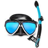 潛水鏡浮潛三寶潛水裝備套裝成人兒童防霧全干式潛水呼吸管器
