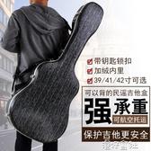 吉他袋吉他盒39/41/42寸可背民謠古典吉他箱子ABS琴盒琴箱木盒 新年禮物