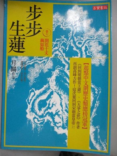 【書寶二手書T7/一般小說_HOY】步步生蓮(卷七)開花十丈藕如船_月關