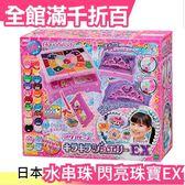 【閃亮珠寶EX AQ-S66】日本 EPOCH 夢幻星星水串珠EX 安全無毒 創意DIY玩具【小福部屋】