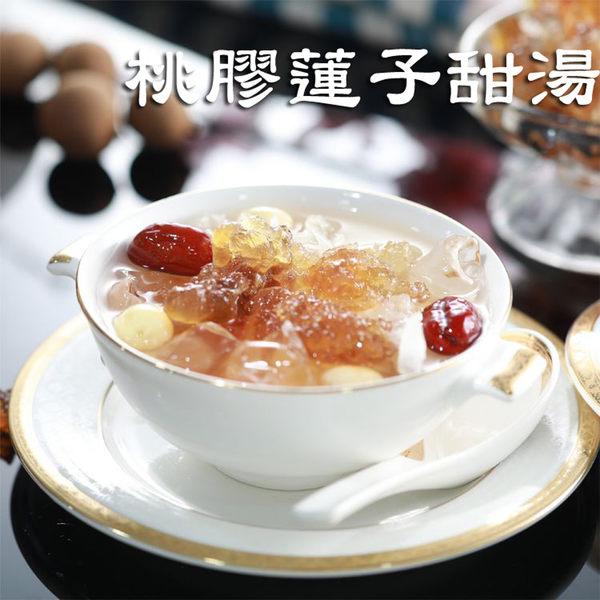 【大口市集】養顏桃膠木耳蓮子甜湯5包(820g/包)+贈一口水果冰10顆