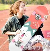 滑板初學者成人女生青少年兒童四輪公路刷街雙翹滑板車HM 焦糖布丁