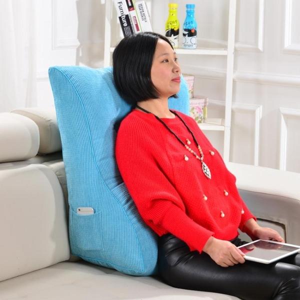 靠枕 護頸護腰床頭大靠背三角沙發靠墊床上軟靠包辦公室腰靠枕可拆洗【限時八五鉅惠】