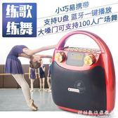 廣場舞音響便攜式小型迷你手提音箱戶外藍芽低音炮行動地攤播放器 WD科炫數位旗艦店