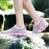 溯溪鞋男女防滑速干涉水鞋水陸兩用鞋戶外徒步登山鞋超輕透氣網鞋 快速出貨