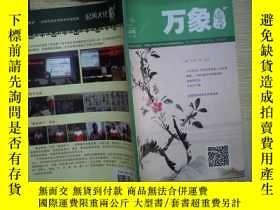 二手書博民逛書店萬象罕見2018 6期 高中刊Y180897