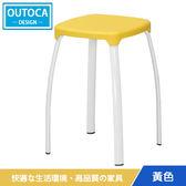 餐椅 椅子 7010鐵角黃色四方椅 5色可選【Outoca 奧得卡】