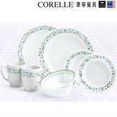 【多禮量販店】《CORELLE》美國康寧8件式餐具組-A  幾何  CL-8A-CCM