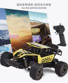 遙控玩具車越野攀爬高速電動遙控車耐摔漂移大腳充電玩具【全館免運低價沖銷量】