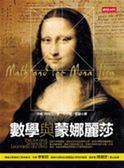 (二手書)數學與蒙娜麗莎
