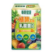 每朝健康植酵高纖乳酸菌14包入