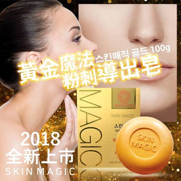 韓國 SKIN MAGIC 黃金魔法粉刺導出皂 100g◎花町愛漂亮◎LA