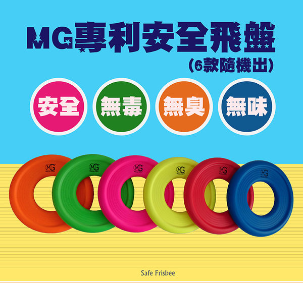 MIT PU運動商品系列 MG專利安全飛盤