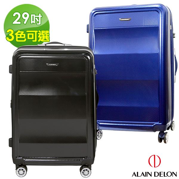 ALAIN DELON 亞蘭德倫 29吋極致碳纖維紋系列旅行箱(3色可選)