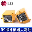 全新 現貨 LG R9 掃地機器人 . 電池 R9MASTERX EAC63419401 EAC63419402