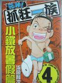【書寶二手書T8/漫畫書_GSH】元神!抓狂一族 ~ 小鐵放暑假篇 ~ 4_浜岡賢次,  豬排飯