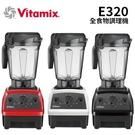 【台灣公司貨+24期0利率】VITAMIX 美國 E320 全食物調理機 7年保固