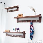 掛鉤 北歐牆上掛鉤置物架創意壁掛衣帽架客廳實木掛衣鉤進門牆壁掛衣架 至簡元素