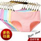 【DIFF】棉質舒適吸汗透氣素色內褲 女...