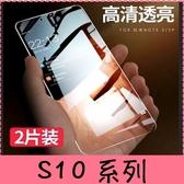 【萌萌噠】三星 S10 / S10+ / S10e 兩片裝+四角殼 9H非滿版 高清透明鋼化膜 螢幕保護膜+四角加厚殼