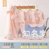 禮盒套裝 嬰兒衣服夏季新生兒禮盒寶寶套裝春秋初生剛出生滿月禮物用品T 6色