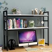 桌面置物架小書架簡易宿舍電腦書桌上學生用鐵藝經濟型多層收納架CY『新佰數位屋』