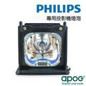 【APOG投影機燈組】適用於《NEC VT770》★原裝Philips裸燈★